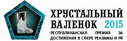 Хрустальный Валенок 2015