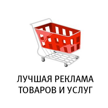 Лучшая реклама товаров и услуг