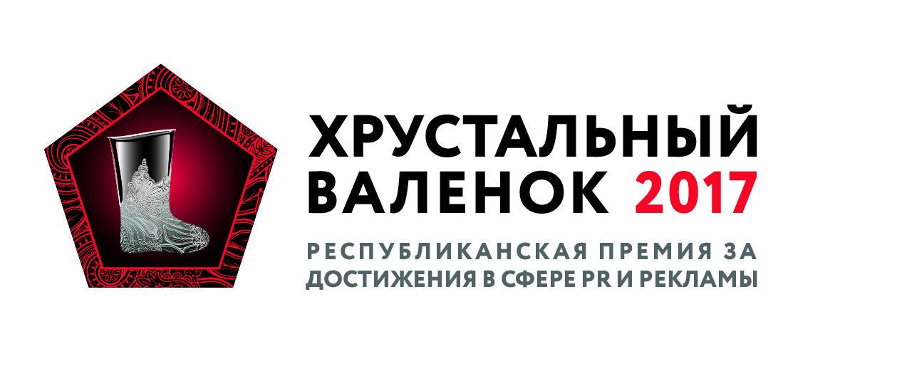 Хрустальный Валенок 2017