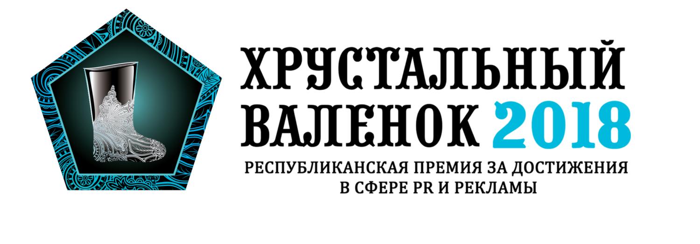 Хрустальный Валенок 2018