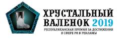 Хрустальный Валенок 2019