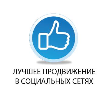 Лучшее продвижение организации  в социальных сетях
