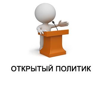 Открытый политик